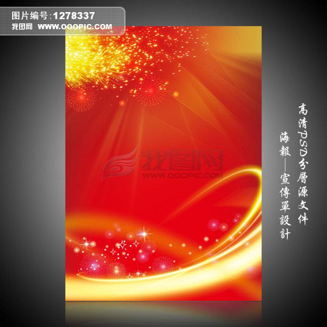 红色喜庆海报背景psd设计模板图片素材(图片编号:)