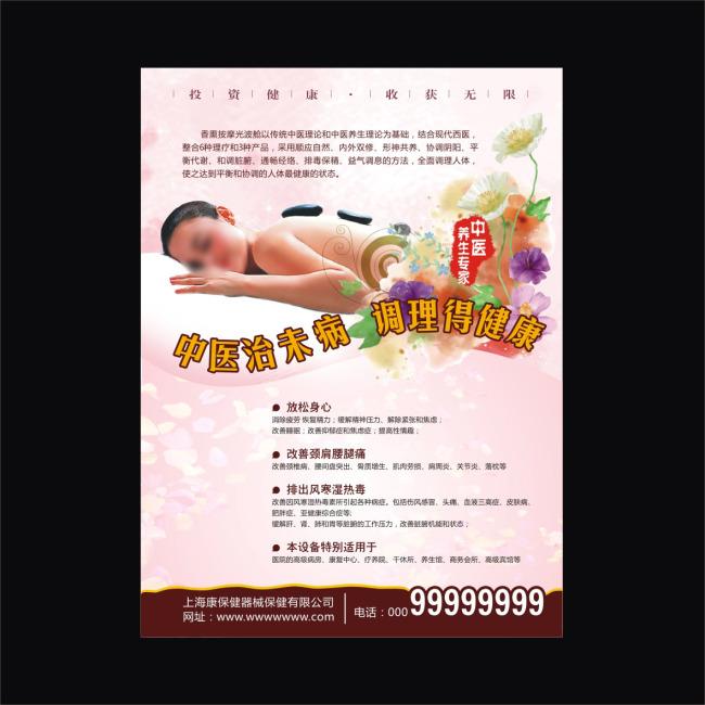 中医美容养生彩页设计模版下载