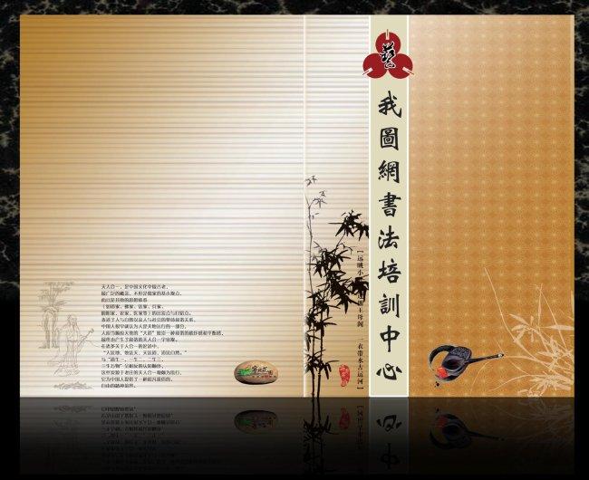 古诗集手绘封面图片