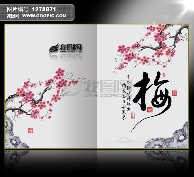 免费简历模板下载带封面梅花
