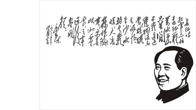毛泽东手绘插画
