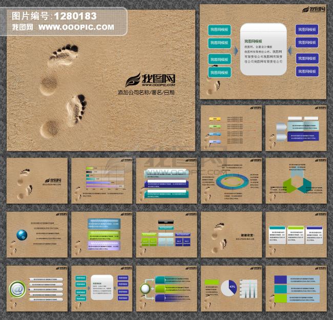 沙滩脚印PPT模板系列模板下载 图片编号 1280183 PPT图表 PPT模板
