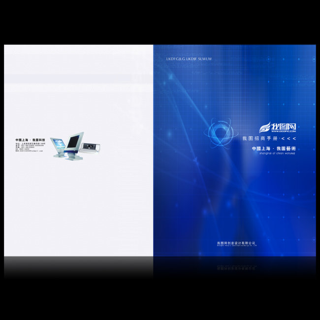 样本封面 产品画册封面 高档画册 高档封面 蓝色封面 it行业画册设计图片