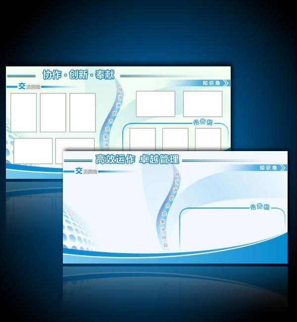 展板设计图 学校展板 学校展板设计 学校展板模板 文化展板 白板报