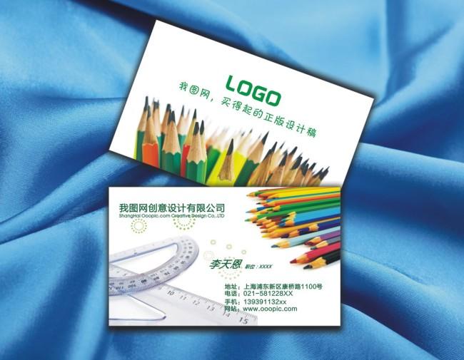 学校文具用品名片设计下载模板下载(图片编号:1280787