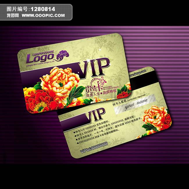 vip卡模板deng468模板下载(图片编号:1280814)