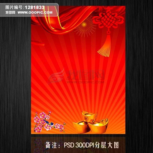 宣传单|彩页|dm > 喜庆宣传单背景psd素材下载