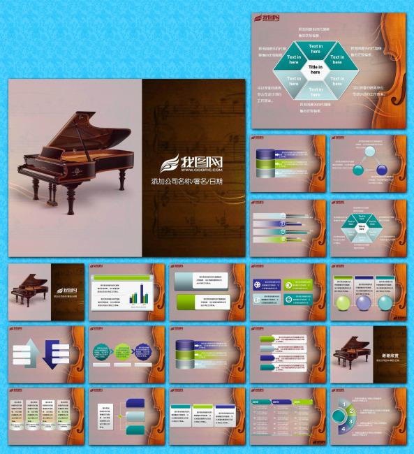 小提琴古老古董岁月风格主题系列ppt模版图片