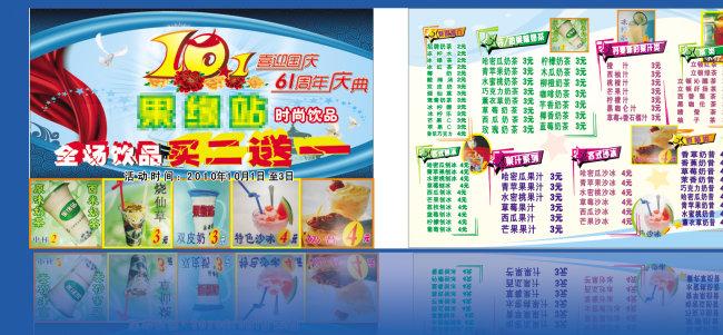 冷饮国庆宣传单模板下载(图片编号:1283222)