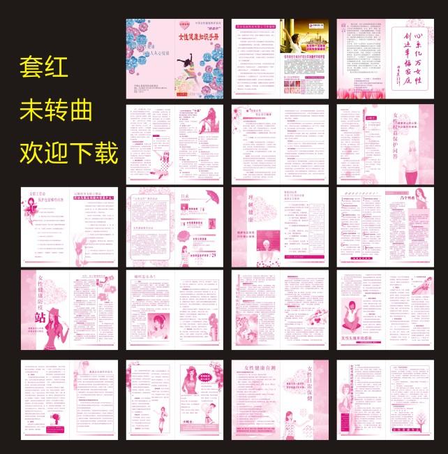 女性健康知识手册模板下载(图片编号:1283643