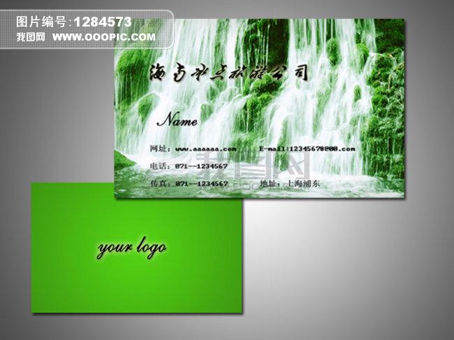 旅游行业绿色风景名片psd模板