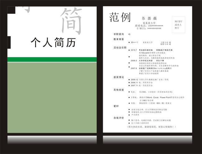 简历封面模板下载 简历设计图片