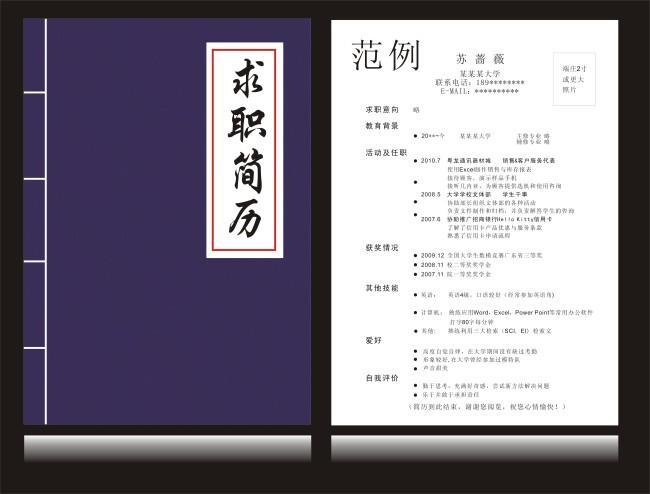 求职简历 简历 简历封面图片