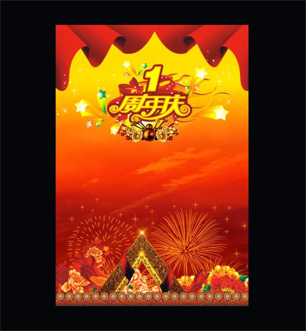 【cdr】周年庆dm宣传彩页海报设计模版下载
