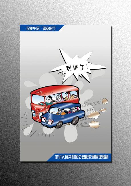 交通安全宣传图片