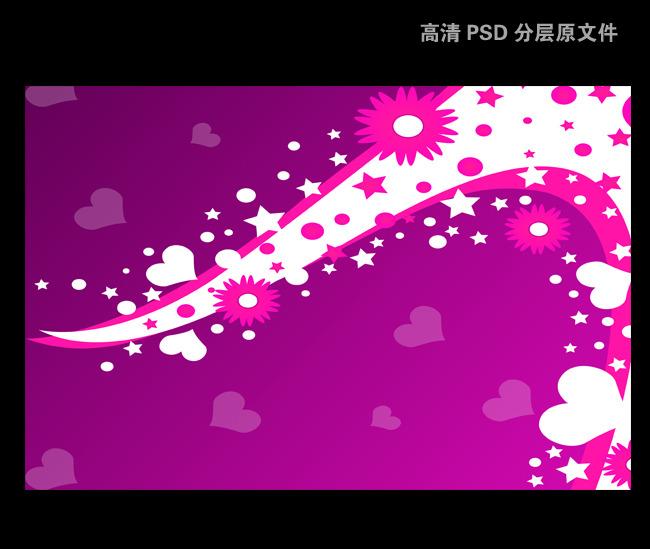 浪漫紫色心形海报背景psd模板下载