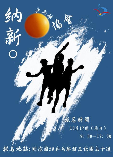 乒乓球协会纳新宣传海报源文件psd模板下载