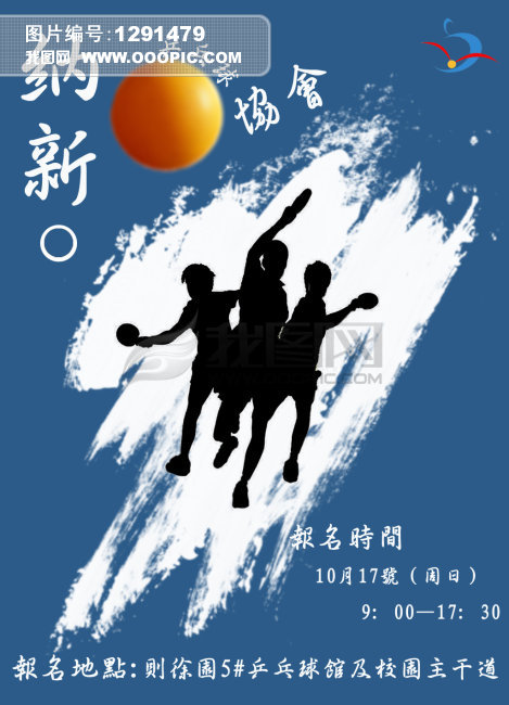 信息中心 乒乓球社团纳新计划[整理版]   乒乓球社团招新计划书主办方图片