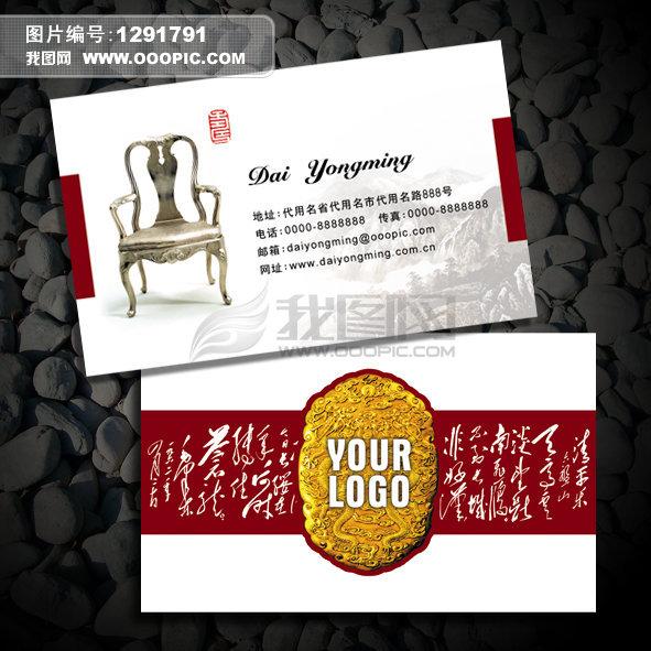 首页 正版设计稿 名片模板|高档|二维码名片 中国古文化 > 名片设计