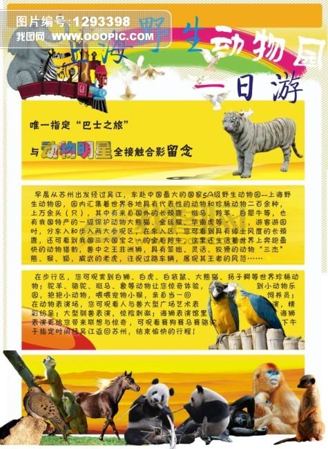 上海野生动物园一日游模板下载