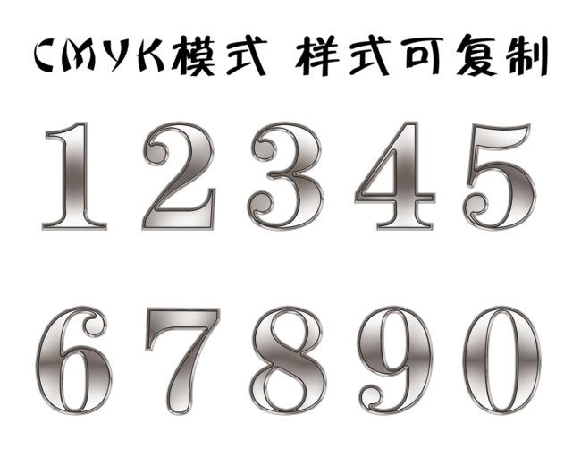数字0到9 0到9 0至9 阿拉伯数字 银色数字 银色数字设计 银字 广告用图片