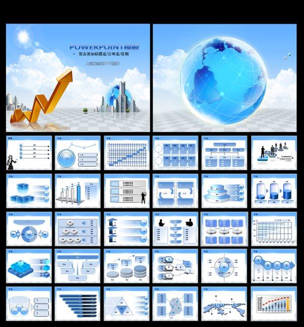 设计稿 ppt模板 ppt图表 总结计划