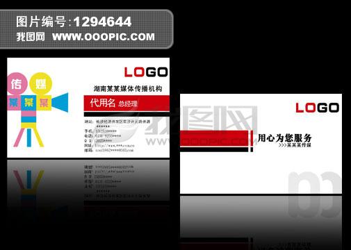 [psd]传媒公司创意名片设计模板下载