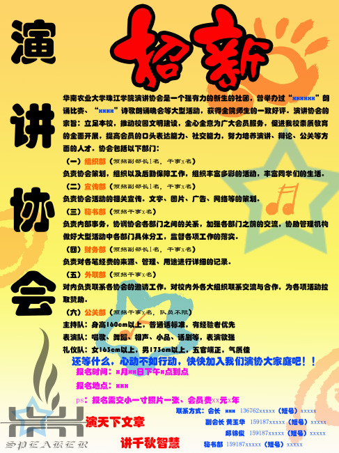 社团招新海报模板下载(图片编号:1296461)