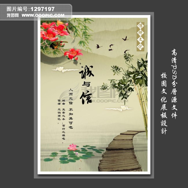 传统文化—中国风学校文化展板psd模板