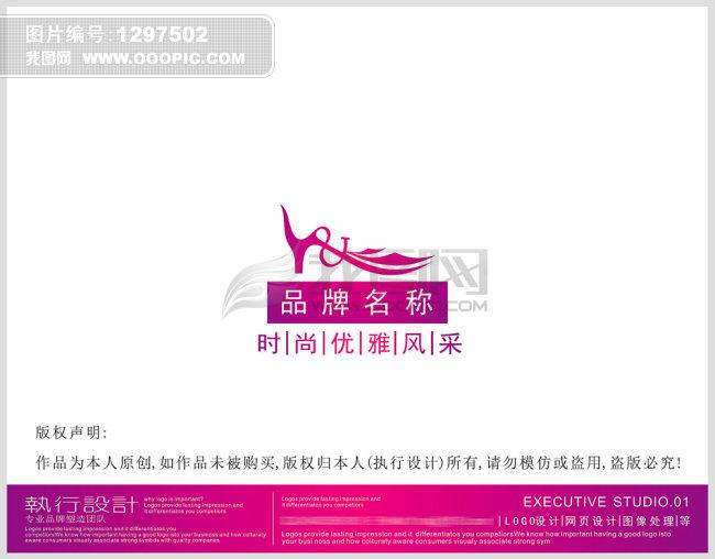 皮鞋logo大全