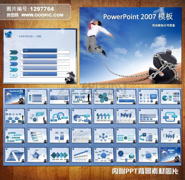 蓝色职场商务金融ppt背景模板