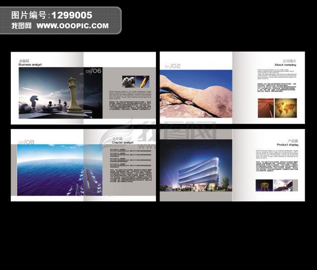 企業畫冊內頁設計模板下載(圖片編號:1299005)