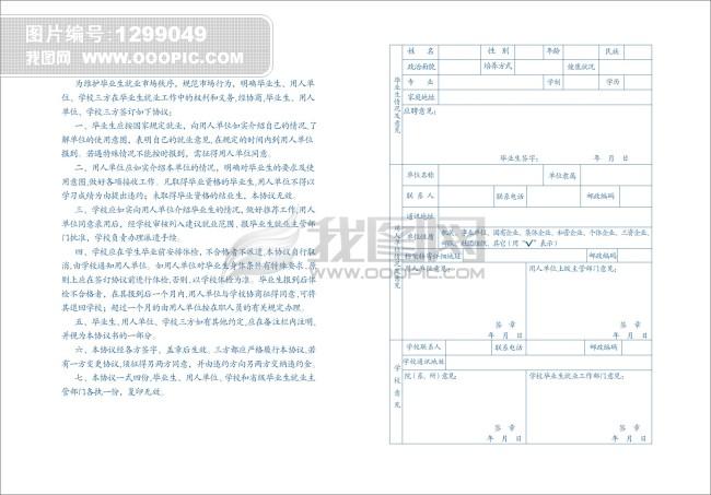 协议书模板_合作协议书模板