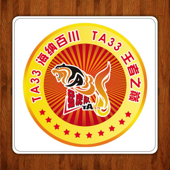 关于老虎的logo