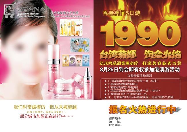 美容院宣传单模板下载(图片编号:1299597)_美容塑形