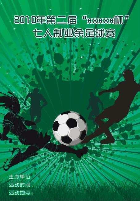 【cdr】足球比赛宣传海报