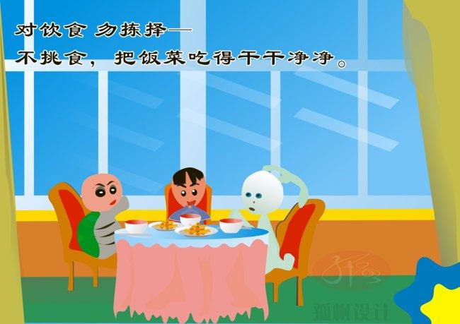> 节约粮食卡通宣传画图片