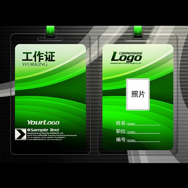 平面设计 vip卡|名片模板 工作卡|胸牌 > 时尚绿色工作证模板deng059