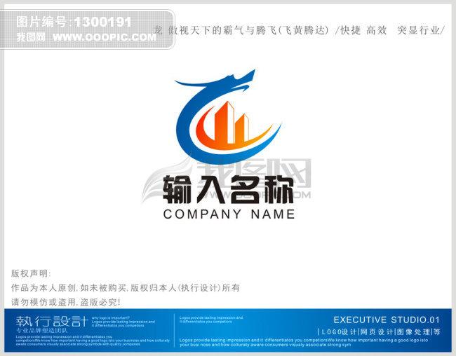 公司logo logo模板