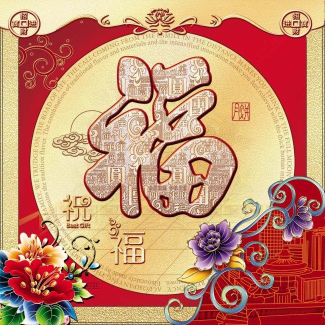 中国风 花边边框