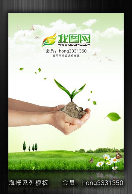 平面设计 海报设计 海报设计|秋季海报 > 公益海报 教育海报 环保海图片