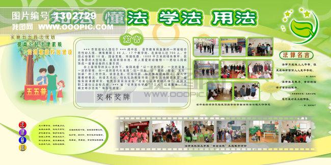 幼儿园学校普法宣传展板