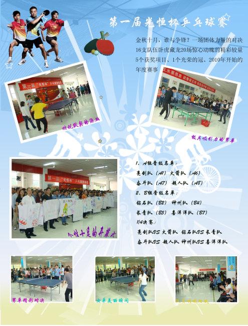 乒乓球赛宣传海报psd设计图
