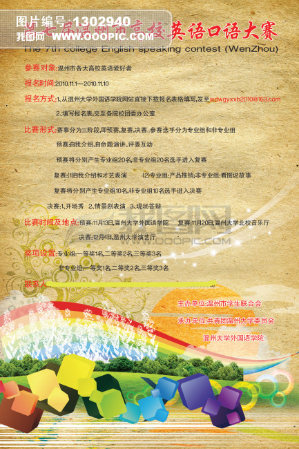 小学英语口语大赛海报展示图片