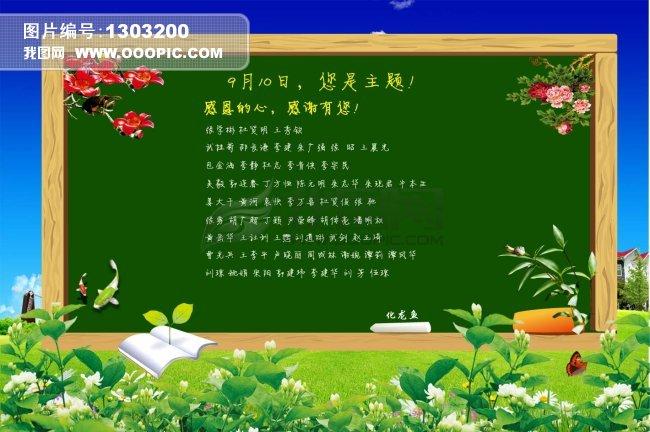 [ai]教师节贺卡下载