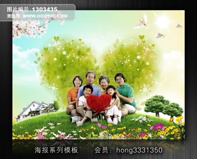 幸福家庭背景图片_幸福家庭源文件_温馨家庭