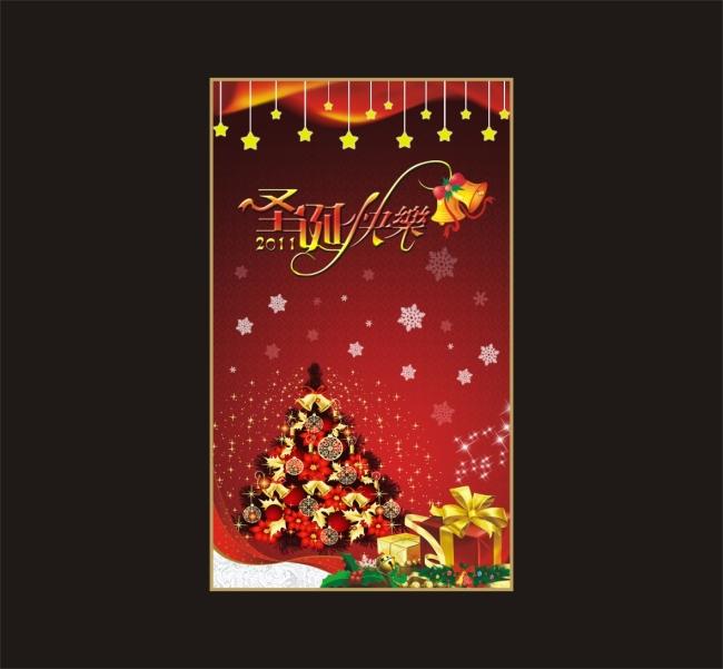 圣诞树礼物 精品礼物 礼品铃铛圣诞快乐 雪花 星星 dm圣诞宣传单 彩页图片