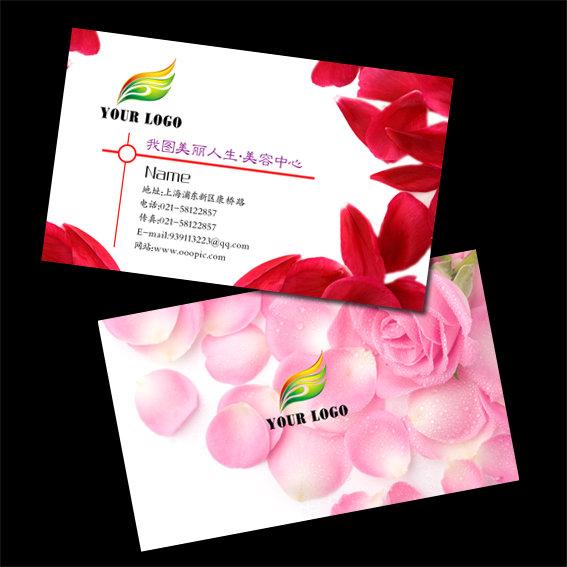 名片素材 名片背景 名片模板下载 花朵 花瓣图案 美容中心名片 美容