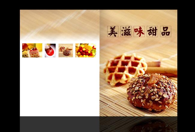 甜品店画册封面模板下载(图片编号:1303746)