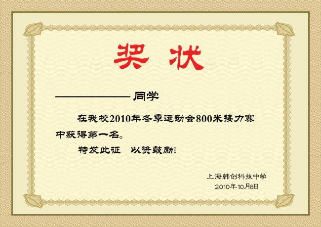 学校运动会奖状格式_